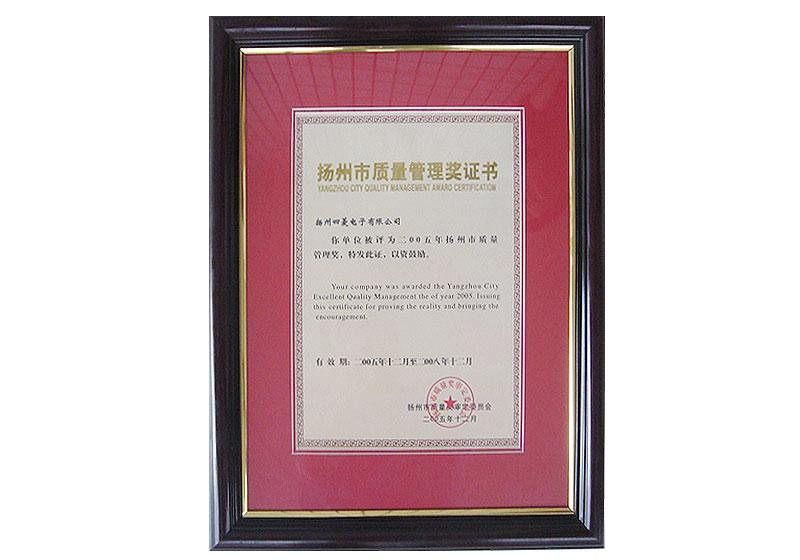 扬州市质量管理奖证书
