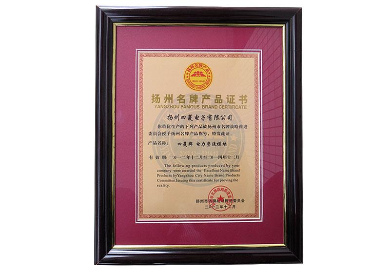 扬州市名牌产品证书